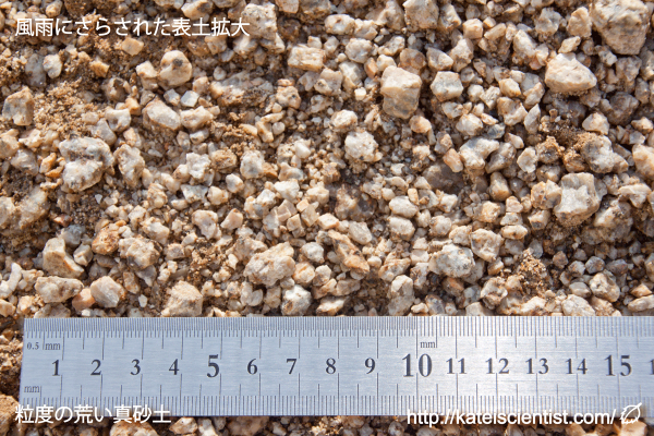 granite-soil_st04